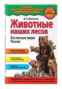 Школьник Ю.К. - Животные наших лесов. Все лесные звери России (ПР) обложка книги
