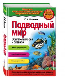 Школьник Ю.К. - Подводный мир. Обитатели морей и океанов (ПР) обложка книги