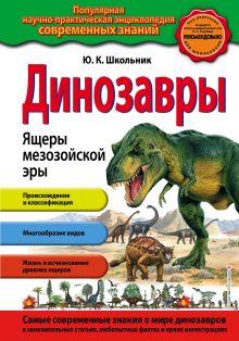 Обложка Динозавры. Ящеры мезозойской эры_ Ю.К. Школьник