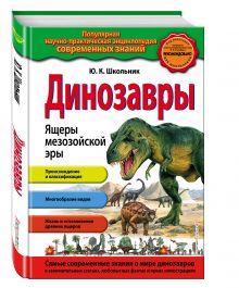 Школьник Ю.К. - Динозавры. Ящеры мезозойской эры (ПР) обложка книги