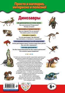 Обложка сзади Динозавры. Ящеры мезозойской эры_ Ю.К. Школьник