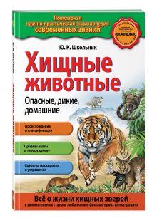 Школьник Ю.К. - Хищные животные. Опасные, дикие, домашние (ПР) обложка книги