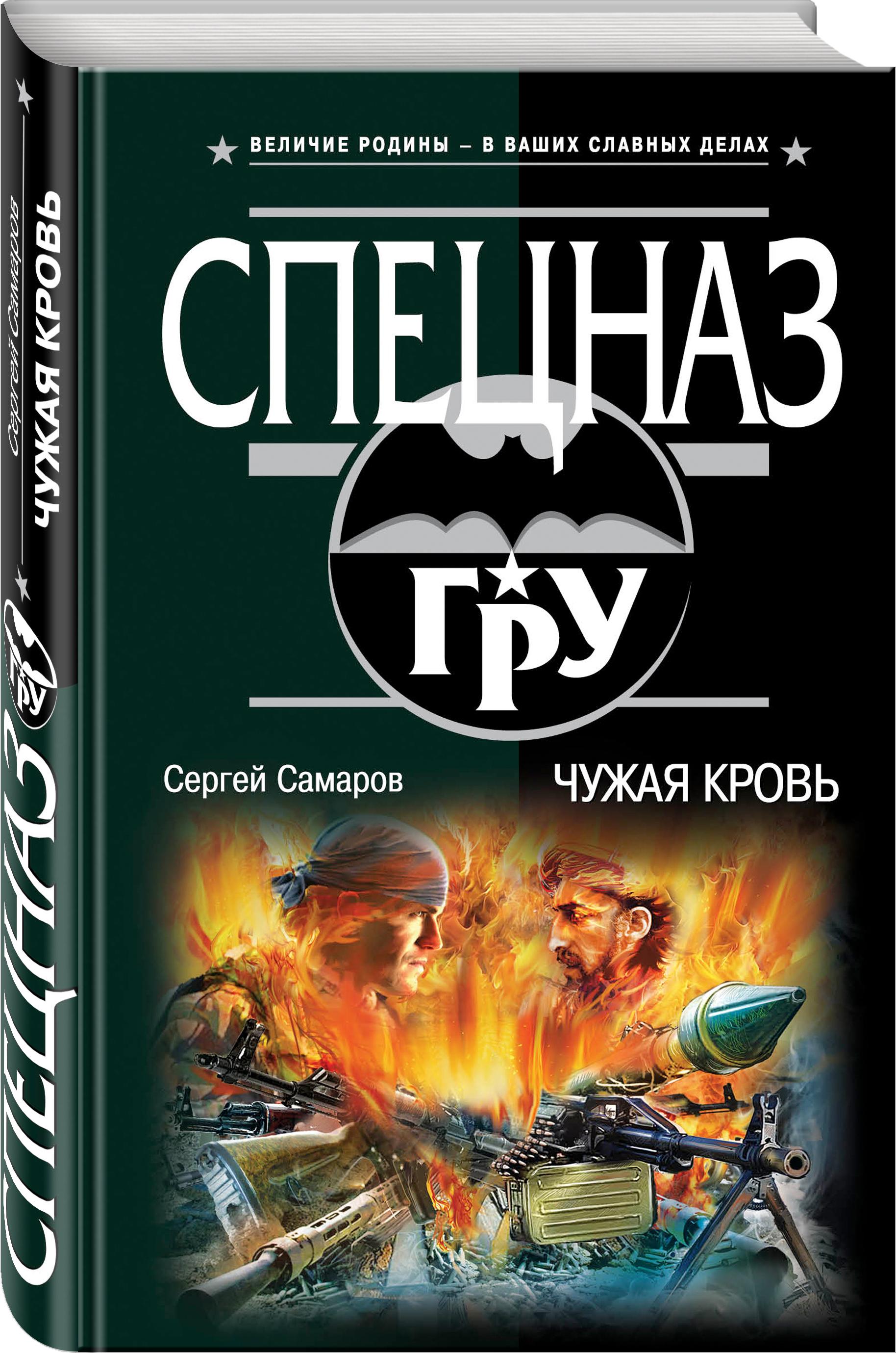 Чужая кровь ( Самаров С.В.  )