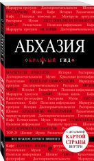 Гарбузова А.С. - Абхазия. 3-е изд., испр. и доп.' обложка книги