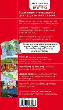 Обложка сзади Абхазия. 3-е изд., испр. и доп. Гарбузова А.С.