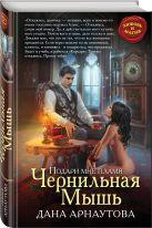 Арнаутова Д. - Подари мне пламя. Чернильная Мышь' обложка книги