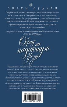 Обложка сзади Обряд на падающую звезду Татьяна Форш
