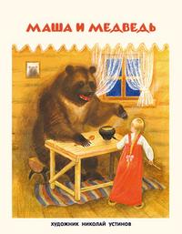 Булатова М.А. (пересказ) - Маша и медведь. Русская  народная сказка обложка книги