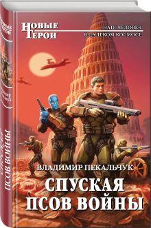 Спуская псов войны обложка книги