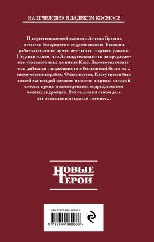 Обложка сзади Спуская псов войны Владимир Пекальчук