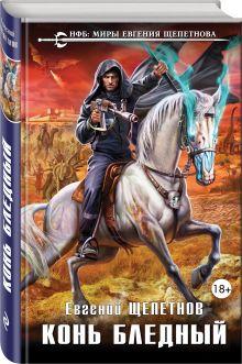 Конь бледный обложка книги