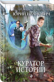 Куратор Истории обложка книги
