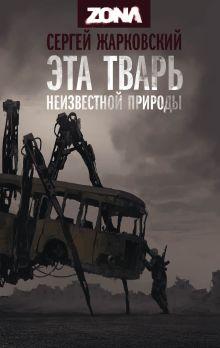 Обложка Эта тварь неизвестной природы Сергей Жарковский