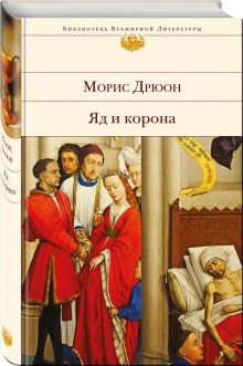 Дрюон М. - Яд и корона обложка книги