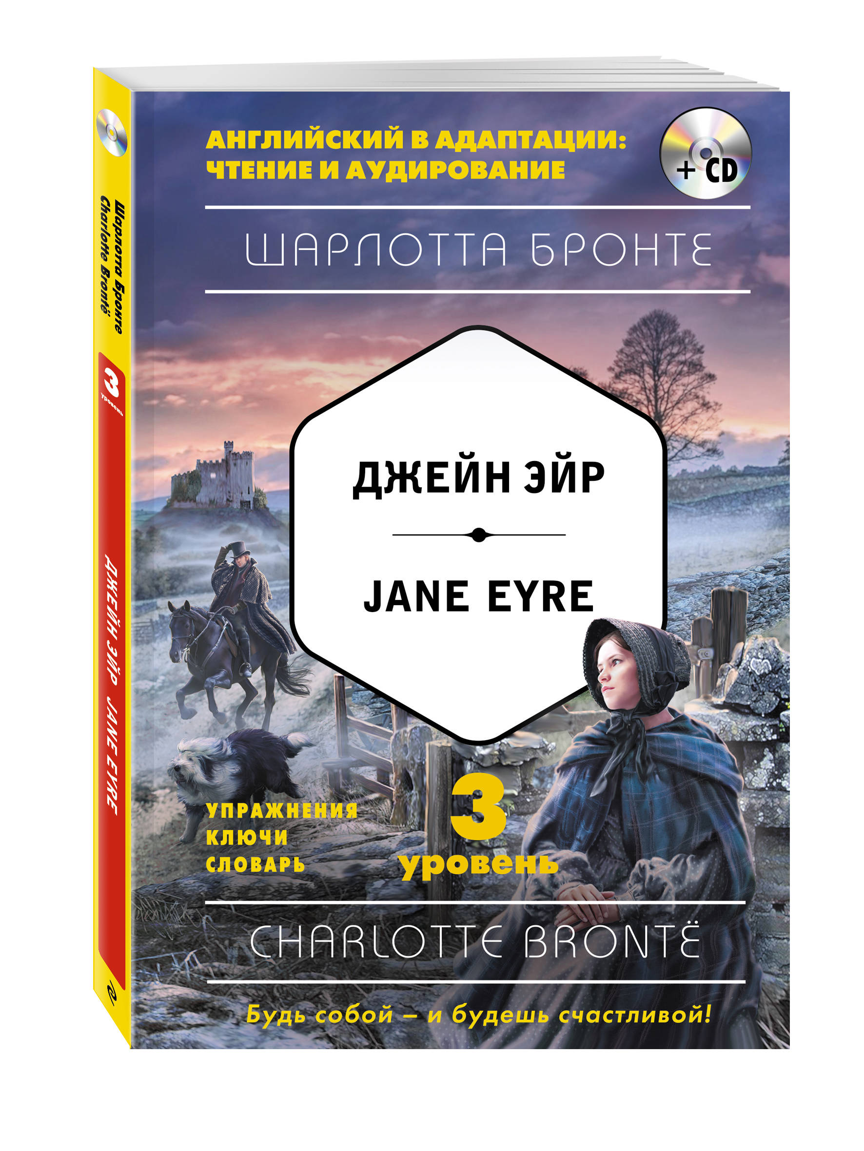 Бронте Ш. Джейн Эйр = Jane Eyre (+CD). 3-й уровень книги эксмо джейн эйр jane eyre cd 3 й уровень