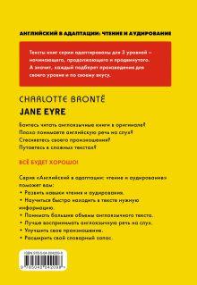 Обложка сзади Джейн Эйр = Jane Eyre (+компакт-диск MP3). 3-й уровень Шарлотта Бронте