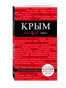 Крым. 3-е изд., испр. и доп. обложка книги