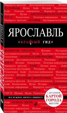 Ярославль. 2-е изд.