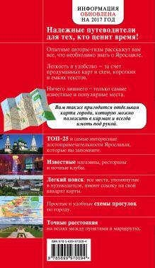 Обложка сзади Ярославль. 2-е изд. Леонова Н.Б.