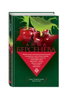 Берсенева А. - Австрийские фрукты обложка книги