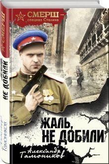 Тамоников А.А. - Жаль, не добили обложка книги
