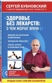 Бубновский С.М. - Здоровье без лекарств: о чем молчат врачи обложка книги