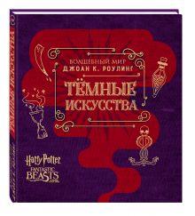 Волшебный мир Джоан К. Роулинг. Темные искусства