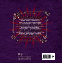 Обложка сзади Волшебный мир Джоан К. Роулинг. Темные искусства