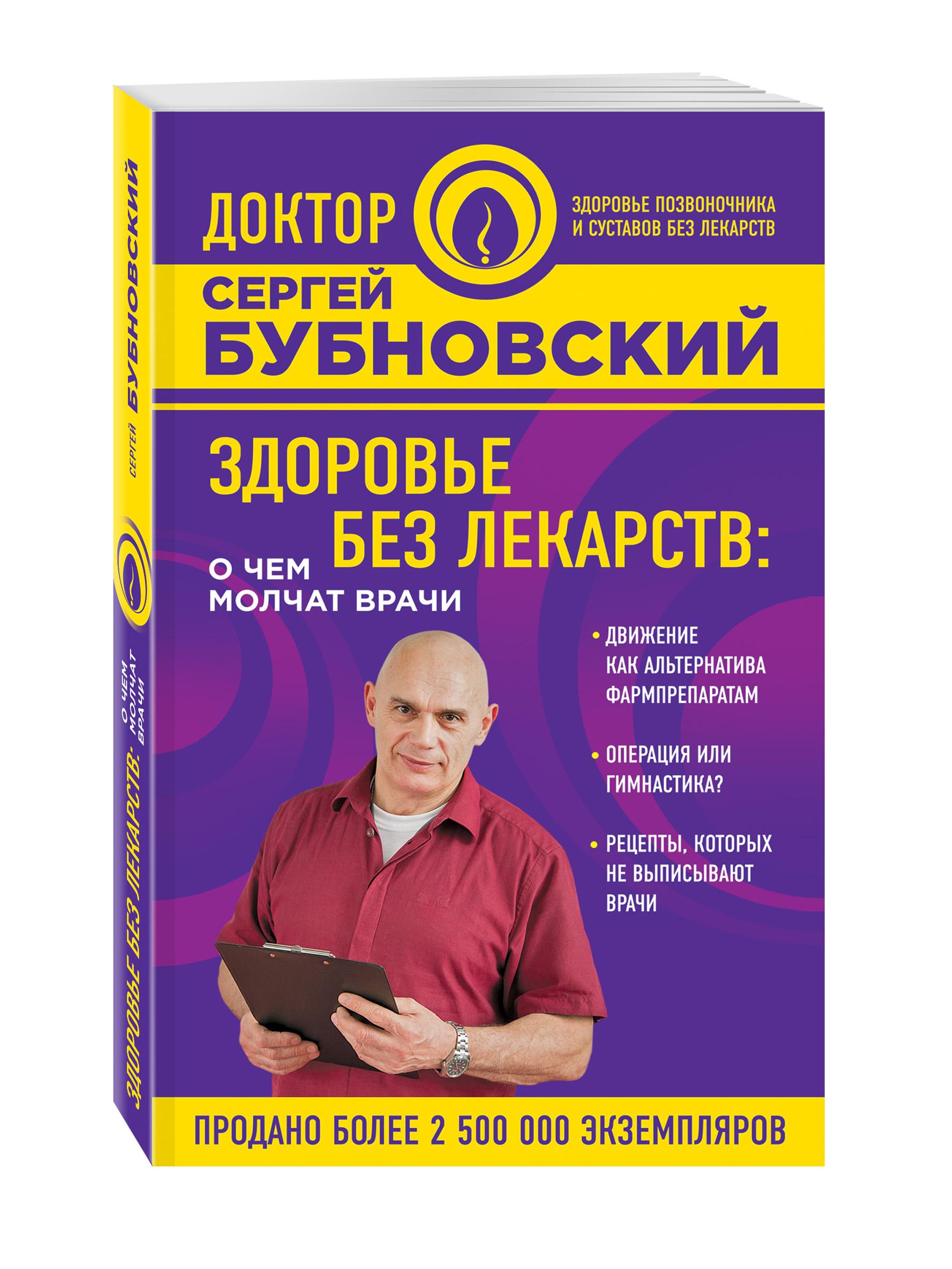 Здоровье без лекарств: о чем молчат врачи ( Сергей Бубновский  )