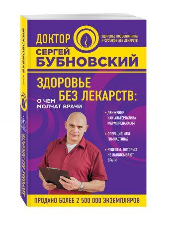 Здоровье без лекарств: о чем молчат врачи Бубновский С.М.
