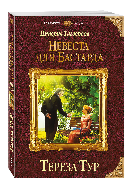 Империя Тигвердов. Невеста для бастарда ( Тур Т.  )
