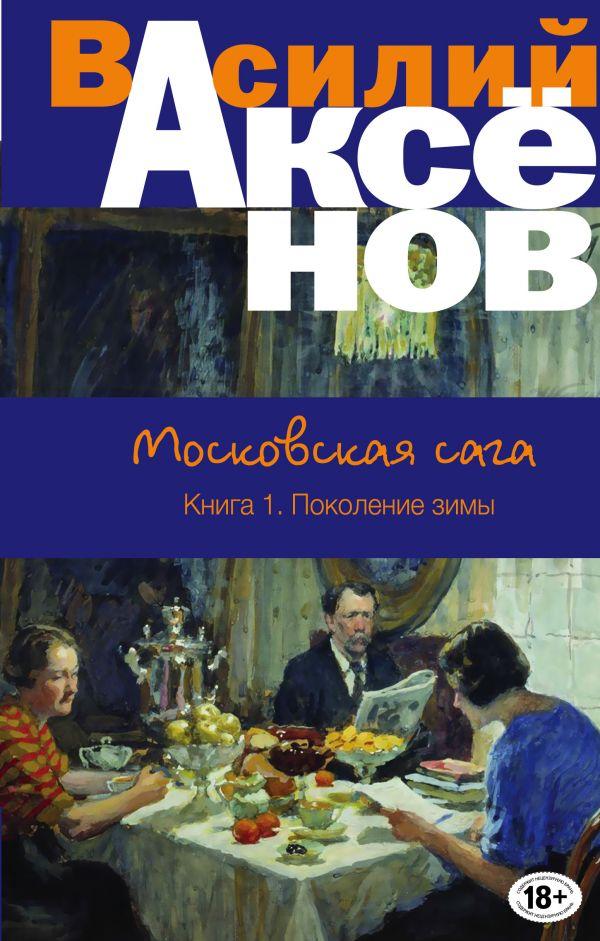 Скачать книгу аксенов московская сага