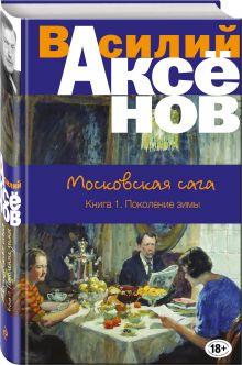 Московская сага. Книга I. Поколение зимы обложка книги