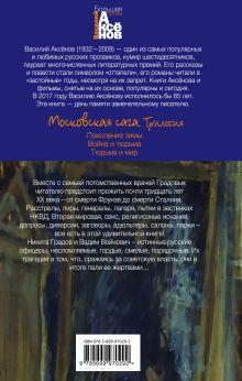 Обложка сзади Московская сага. Книга I. Поколение зимы Василий Аксёнов