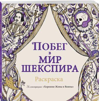 Побег в мир Шекспира. Раскраска Обгольц Д., ред.