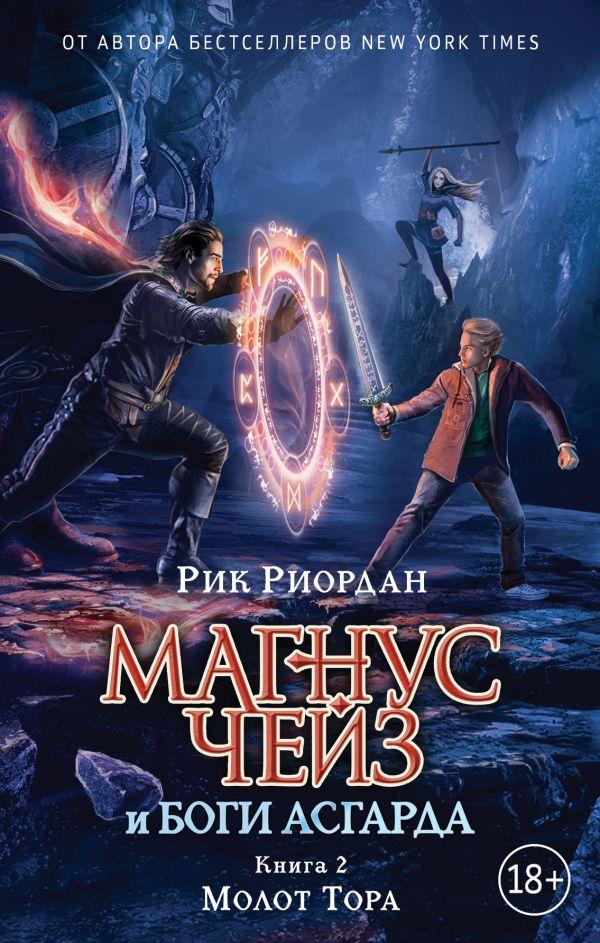 Книга герои олимпа 3 книга скачать