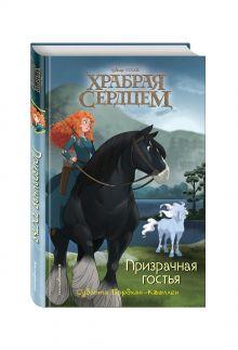 Бардхан-Кволлен С. - Призрачная гостья обложка книги