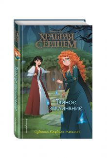 Бардхан-Кволлен С. - Тайное заклинание обложка книги