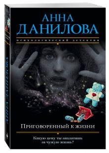 Данилова А.В. - Приговоренный к жизни обложка книги