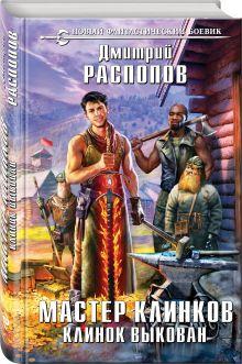 Мастер Клинков. Клинок выкован обложка книги