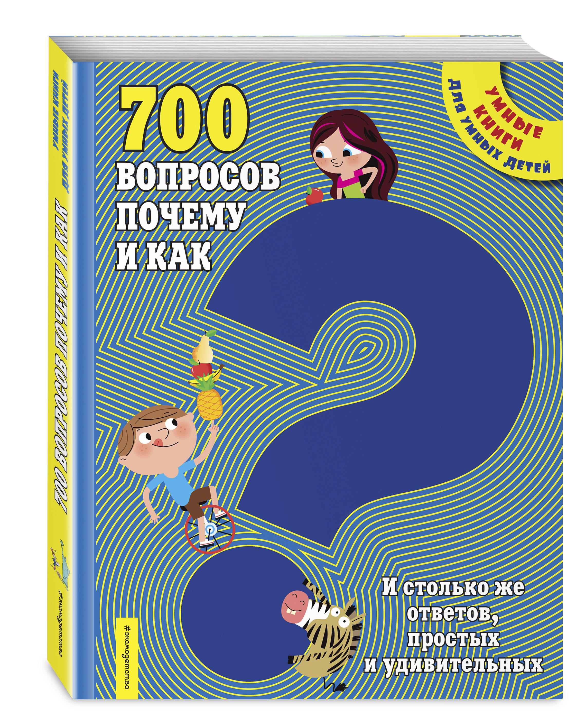 700 вопросов почему и как. И столько же ответов, простых и удивительных