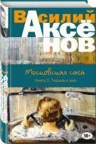 Аксенов В.П. - Московская сага. Книга III. Тюрьма и мир' обложка книги