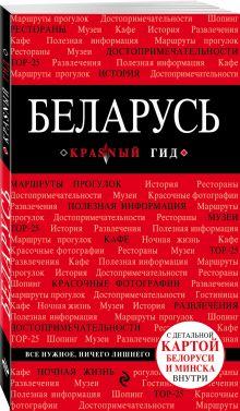 - Беларусь. 2-е изд. обложка книги