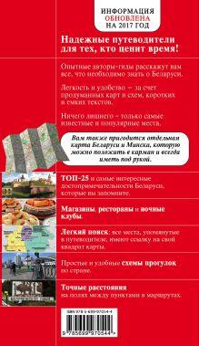 Обложка сзади Беларусь. 2-е изд.