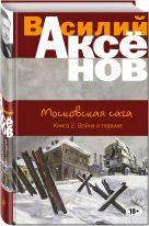 Аксенов В.П. - Московская сага. Книга II. Война и тюрьма' обложка книги