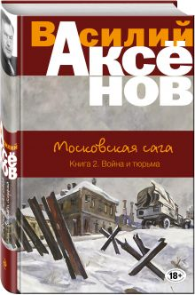 Московская сага. Книга II. Война и тюрьма обложка книги