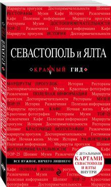 Севастополь и Ялта. 2-е изд. обложка книги