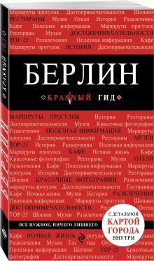 - Берлин. 3-е изд. обложка книги