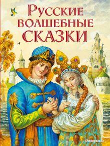 Обложка Русские волшебные сказки (ил. И. Егунова)