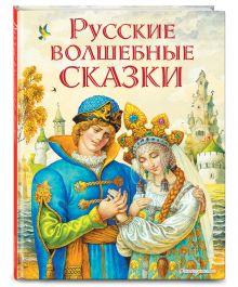 - Русские волшебные сказки (ил. И. Егунова) обложка книги